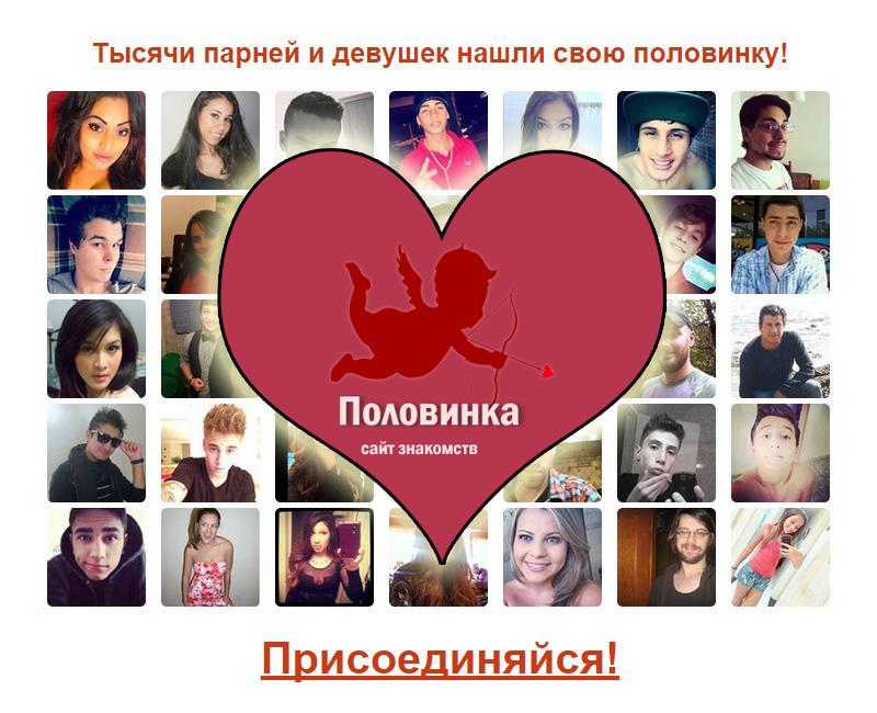 лучший отзывы самый сайт москве знакомств в